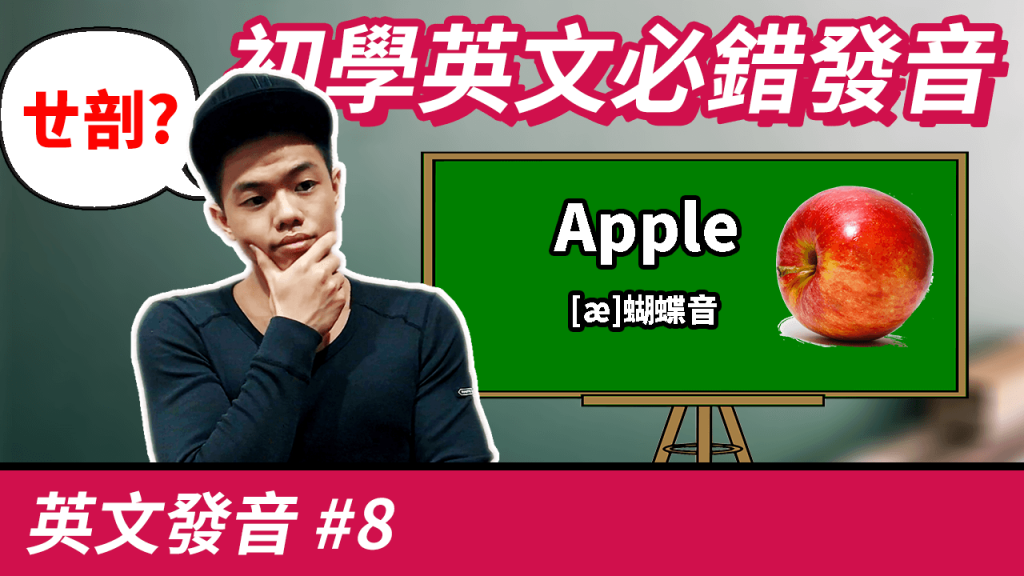 pronunciation_æ_apple