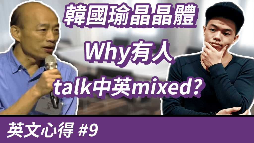 chinese_english_mixed